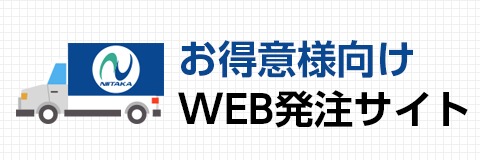 お得意様向け WEB発注サイト