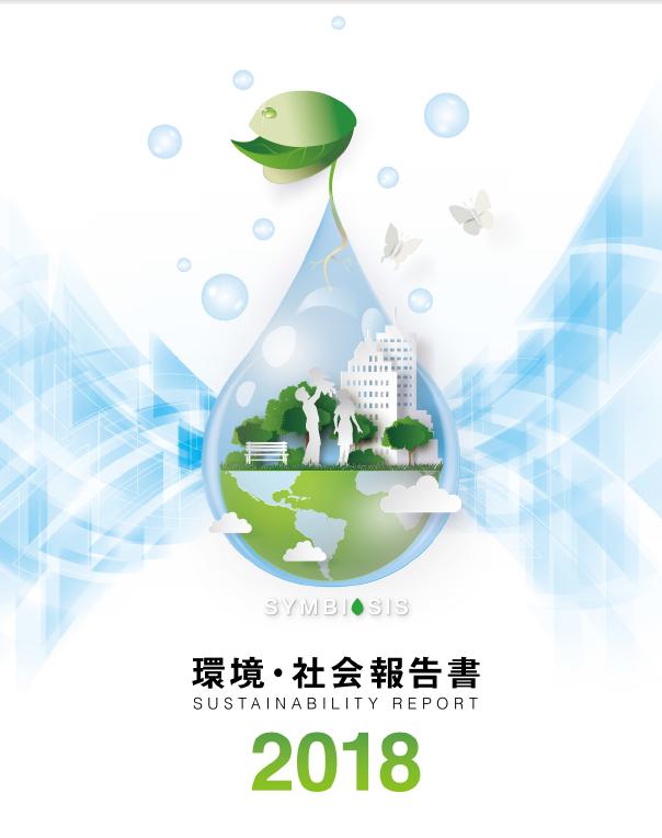 環境・社会報告書2018
